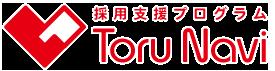 採用支援プログラムToruNavi(採るナビ/トルナビ)