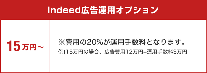 【indeed広告運用オプション】15万円〜